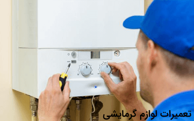 تعمیرات لوازم گرمایشی