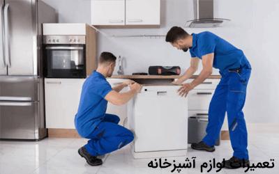 تعمیرات لوازم آشپزخانه