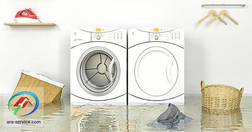 چرا آب از زیر ماشین لباسشویی خارج می شود؟